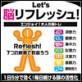 【Mac版】Let's 脳リフレッシュ! 【がくげい】
