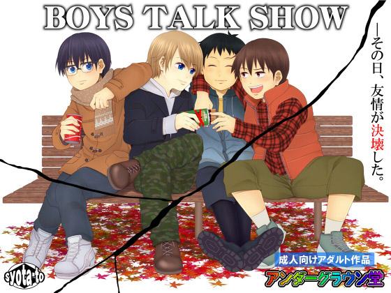 [アンダーグラウン堂] の【BOYS TALK SHOW】