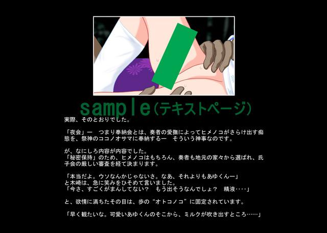 [路地工房] の【少年奉納〜ショタ嬌声〜】