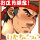 [いたちごっこ] の【【お正月限定】hanraku おとしだまパック2012】