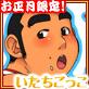 [いたちごっこ] の【【お正月限定】ぷにぷに おとしだまパック2012】