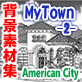 [有楽舎工房] の【マンガ背景素材集「You楽Luck」MyTown2-AmericanCity-】