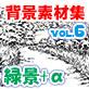 [有楽舎工房] の【マンガ背景素材集「You楽Luck」Vol.6「緑景+α」 】