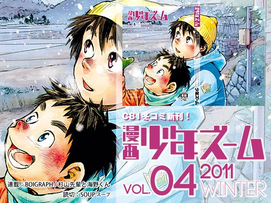 [少年ズーム] の【漫画少年ズーム vol.04】