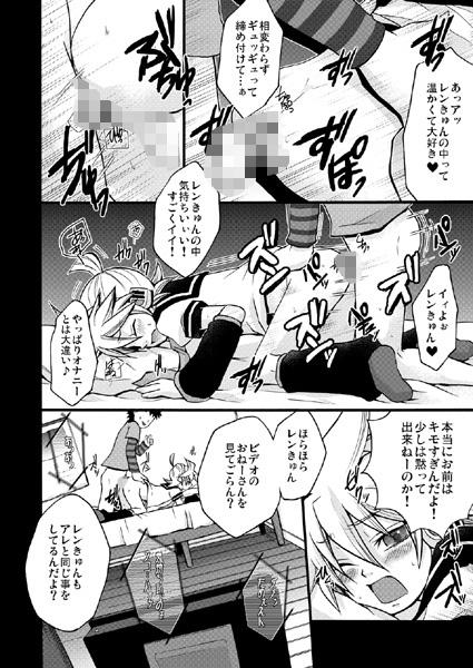 [よもすがら] の【このド変態マスター!】