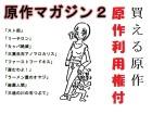 [トニカク] の【原作マガジン2】