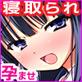 [神川スタジオ] の【「寝取られ彼女由紀」〜変態教師に孕まされたあの娘〜】