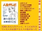 [トニカク] の【人生テレビ 原作マガジン3】