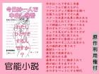 [トニカク] の【今日は一人で中出し当番 官能小説集2】