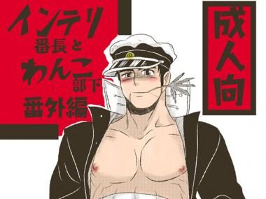 [3K浪漫] の【インテリ番長とわんこ部下 番外編】