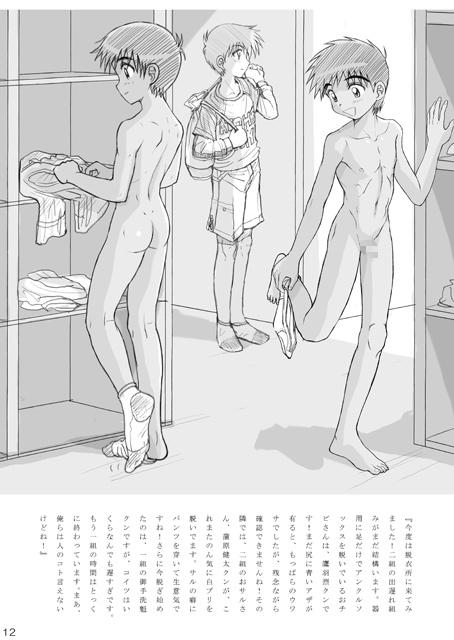 [筍御飯&ぶあいふぁむ] の【温泉激写大作戦!】