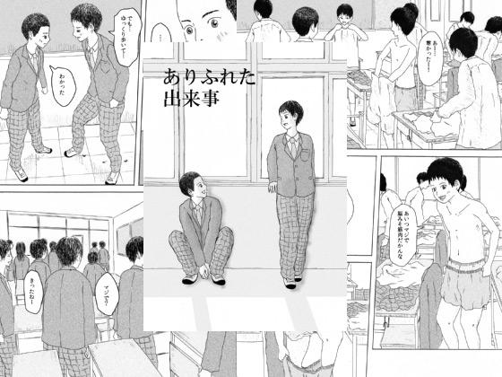 [prismatic boy] の【ありふれた出来事】