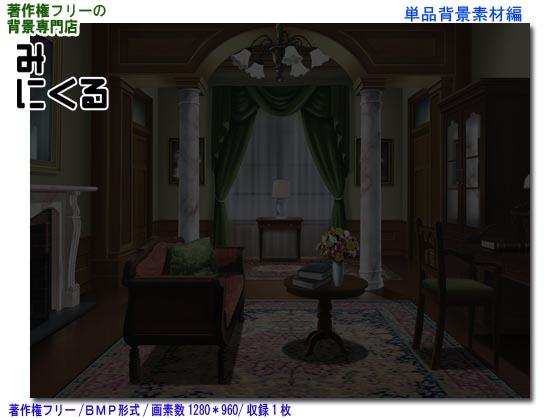 [背景専門店みにくる] の【背景CG素材―お屋敷03-夜消灯】