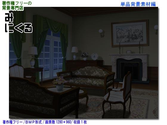 [背景専門店みにくる] の【背景CG素材―お屋敷06-夜消灯】