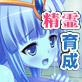 [softhouse-seal] の【セーエキ! ぶっかけ牧場! 〜お汁いっぱい、精霊達をHに飼イク!〜】