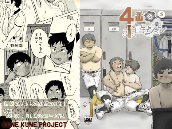 [Kune Kune Project] の【4番のポゼッション S】