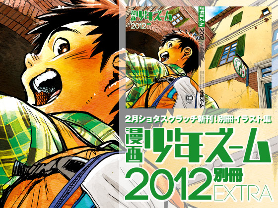 [少年ズーム] の【漫画少年ズーム 2012別冊EXTRA】