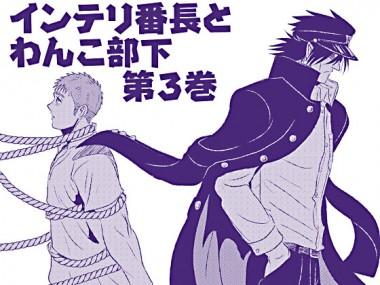 [3K浪漫] の【インテリ番長とわんこ部下・第3巻】