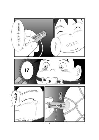 びぎな~ずらっく 2