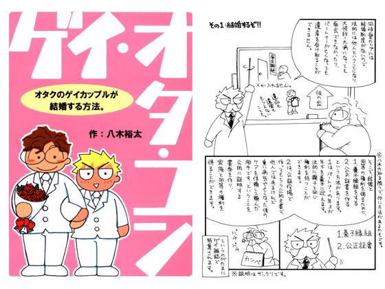 [郵便屋] の【ゲイ・オタ・コン~オタクのゲイカップルが結婚する方法。~】