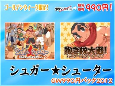[いたちごっこ] の【【GW限定】シュガー★シューター 990円パック2012】