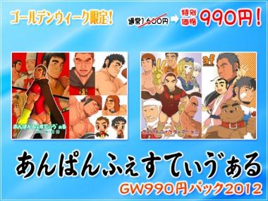 [いたちごっこ] の【【GW限定】あんぱんふぇすてぃう゛ぁる 990円パック2012】