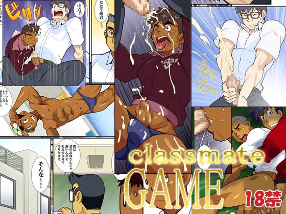 [我武者ら!] の【classmate GAME】