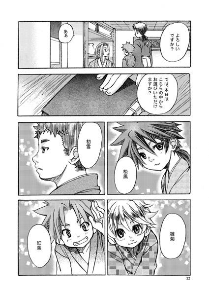 [雨上がり☆After School] の【夢幻の庭〜松籟 壱〜】