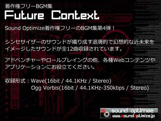 [Sound Optimize] の【【30%OFF!】著作権フリーBGM集  Future Context【おとしだまフェア2016】】