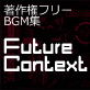 ���쌠�t���[BGM�W  Future Context