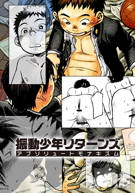 [少年ズーム] の【漫画少年ズーム vol.05】