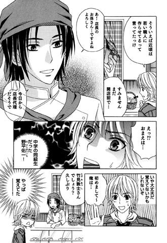 [笠倉出版社] の【お兄さんといっしょに】