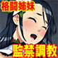 [HoneyTrap] の【JYU-RIN 〜姦落の格闘姉妹〜】