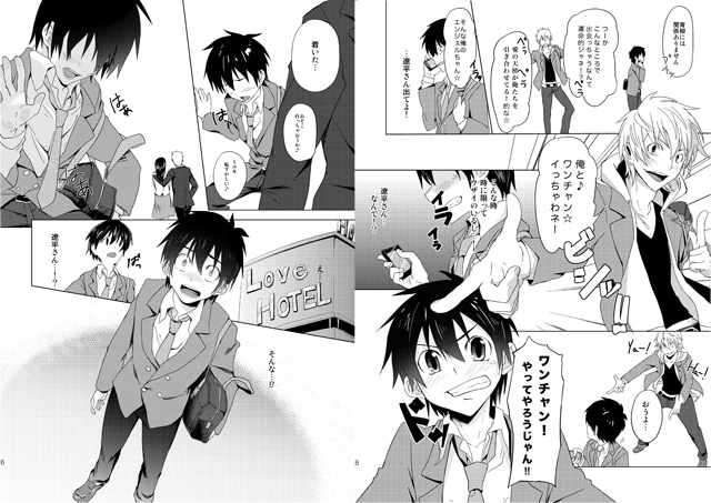 [TomCat] の【恋×恋デストロイ】