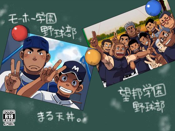 [まる天丼] の【モーホー学園野球部】