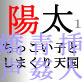 [自乗の地平] の【陽太くん物語(1)】