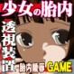 [ガメラ第8軍] の【泊まりに来た親戚の女の子−胎内透視ゲーム−】