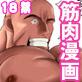 [MEN'S GJ!!] の【学院長の童貞喰い】