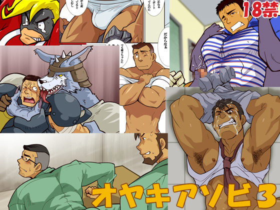 [我武者ら!] の【オヤキアソビ3】