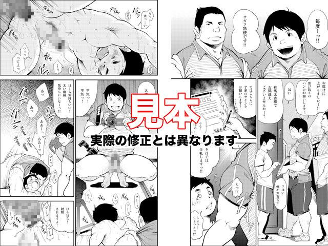 [KOWMEIISM] の【正しい男子の教練法(弐) 男業のススメ】