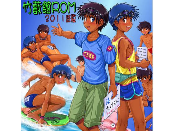 [筍御飯&ぶあいふぁむ] の【竹藪館ROM2011盛夏】