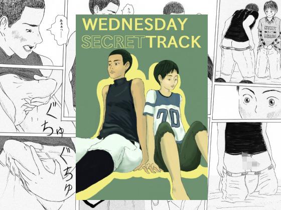 [prismatic boy] の【WEDNESDAY SECRET TRACK】