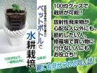 [大空魔竜を支持する会] の【放射性飛来物が心配な貴方に ペットボトルで水耕栽培】
