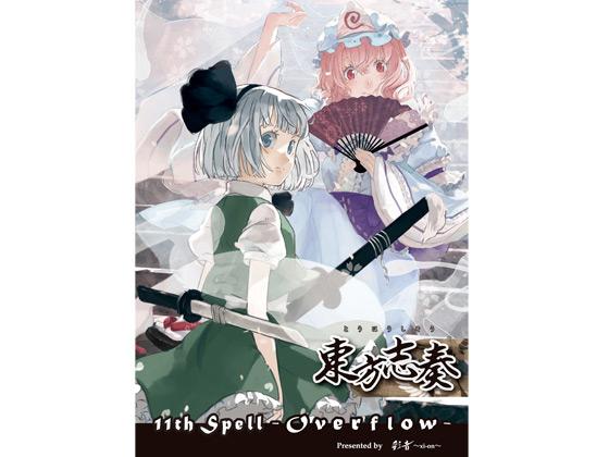 東方志奏 11th Spell -Overflow-の紹介画像