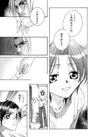 [笠倉出版社] の【愛されるカラダ】