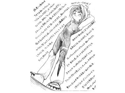 [妖怪倶楽部] の【こどもじゃない おとなじゃない】
