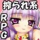 [開発室] の【【デジケGWセール2014】淫魔の女王【5月7日まで!】】