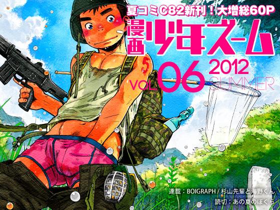 [少年ズーム] の【漫画少年ズーム vol.06】
