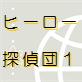 [趣虐少年] の【ヒーロー探偵団1】