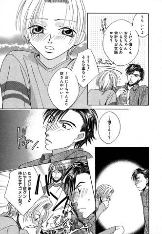 [笠倉出版社] の【甘いワナ】